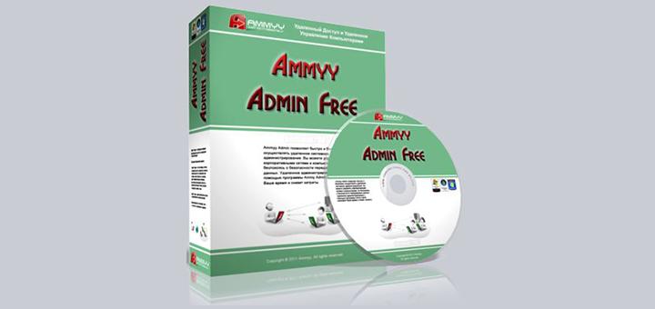ammyy-admin-free